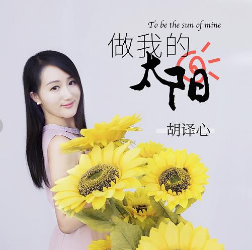 胡译心发布首支个人原创单曲  《做我的太阳》阳光清新正能量来袭资讯生活